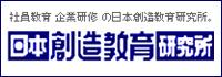 社員教育 企業研修 の日本創造教育研究所