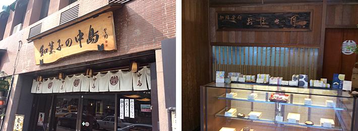 和菓子の老舗中島
